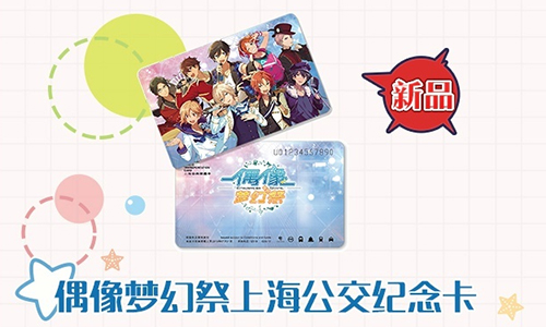 偶像梦幻祭上海公交纪念卡