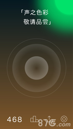 声之色彩截图1