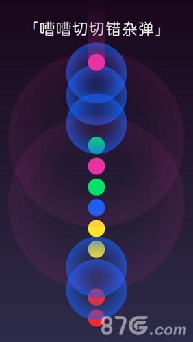 声之色彩截图4