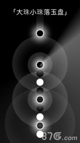 声之色彩截图5