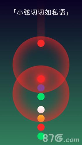 声之色彩截图3