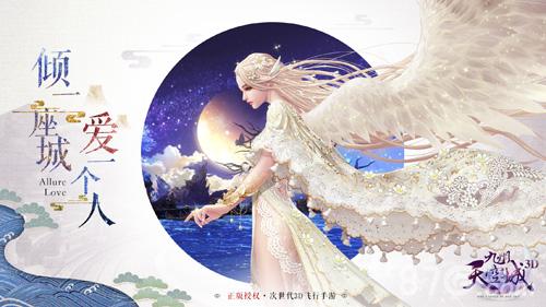 九州天空城3D宣传图