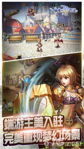 仙境传说RO:复兴截图3