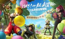 龙之谷手游7月6日开启欢乐公测季 新职业新玩法抢鲜看