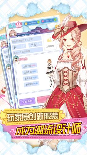 妖精的衣橱截图4