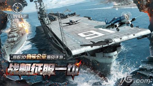 战舰联盟截图1