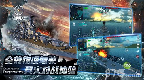 战舰联盟截图4