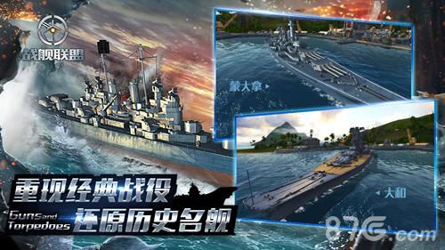 战舰联盟截图5