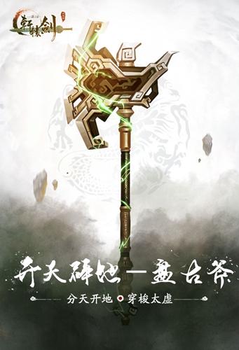 《轩辕剑之汉之云》开天辟地 十大神器之盘古斧