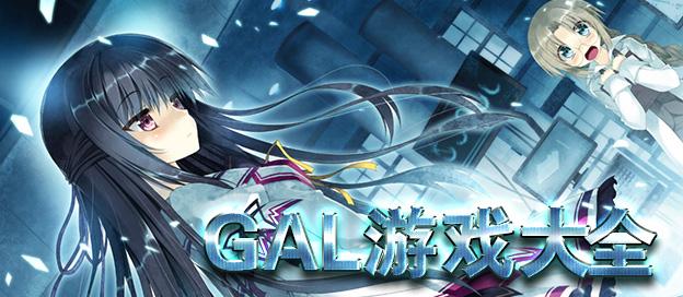 GalGame推荐