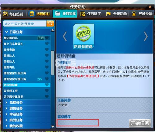 QQ飞车手游BUG修复 活跃度任务不产出转盘