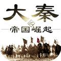 大秦之帝国崛起至尊礼包
