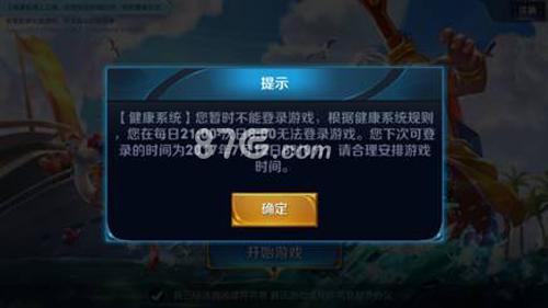 王者荣耀7月18日健康系统升级公告 晚上游戏时间限定