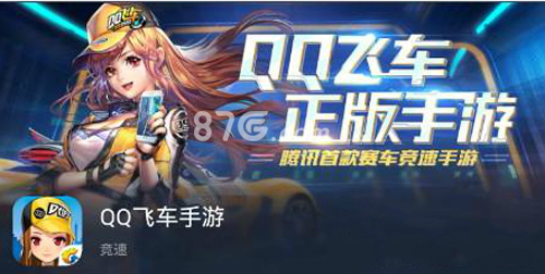 qq飞车手游版叫什么名字 有没有手机版的qq飞车