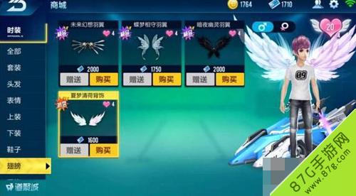 QQ飞车手游夏梦清荷翅膀