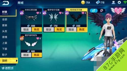 QQ飞车手游幽灵羽翼怎么获得 幽灵羽翼翅膀获取方法图片