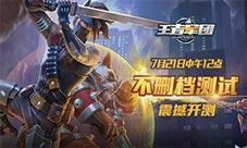 《王者军团》今日首发 开启FPS+MOBA手游竞技时代
