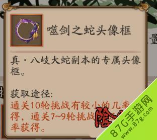 阴阳师真八岐大蛇副本头像框