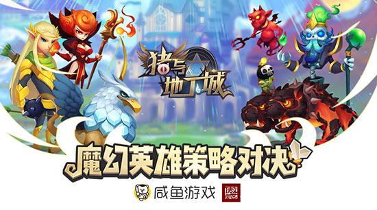 咸鱼游戏携傲世堂推3D对战卡牌《猪与地下城》