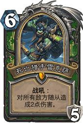 炉石传说死亡猎手雷克萨