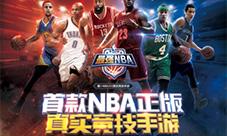 """《最强NBA》CJ试玩简评 开创""""真实竞技手游""""先河"""