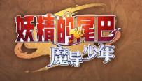 妖尾永不散!《妖精的尾巴:魔导少年》手游CJ宣传视频