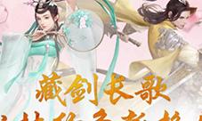 剑侠情缘手游长歌藏剑视频 长歌藏剑技能演示视频