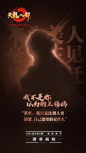 《天龙八部手游》悬念海报——王语嫣