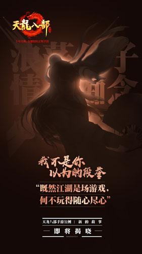 《天龙八部手游》悬念海报——段誉