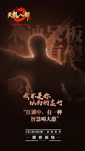 《天龙八部手游》悬念海报——虚竹