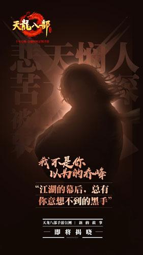 《天龙八部手游》悬念海报——乔峰
