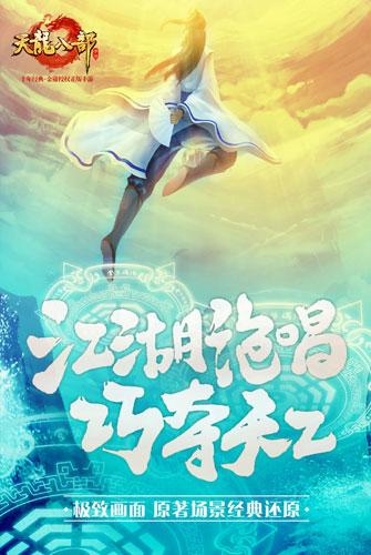 《天龙八部手游》全新海报