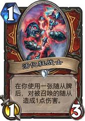炉石传说活化狂战士
