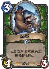 炉石传说熊鲨