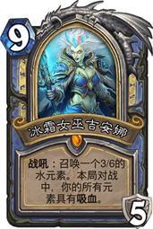 炉石传说冰霜女巫吉安娜