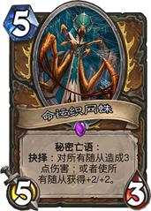炉石传说命运织网蛛