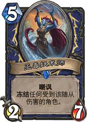 炉石传说巫毒妖术师