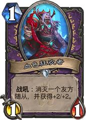 炉石传说血色狂欢者