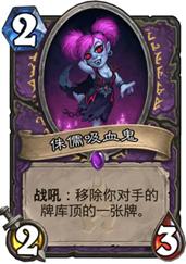 炉石传说侏儒吸血鬼