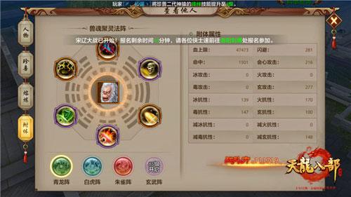 天龙八部手游游戏截图