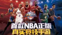 《最强NBA》预约燃情开启!地表最强 篮球决胜!
