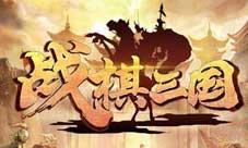 《战棋天下》8.8周年庆版狂欢活动