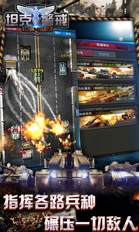 坦克警戒-红警截图2