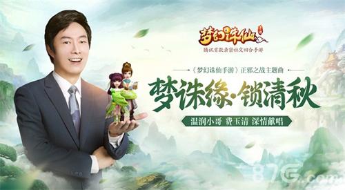 梦幻诛仙手游宣传图2