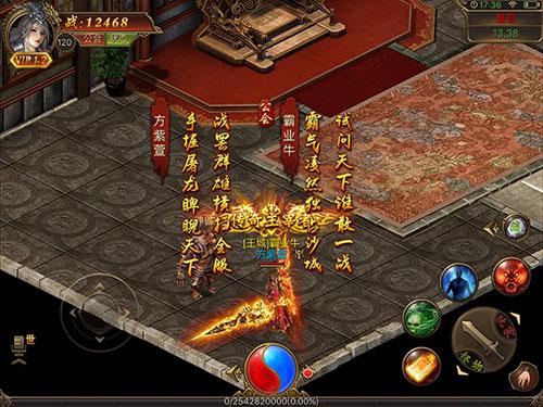 传奇霸业手游游戏截图1