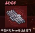 碧蓝航线四联装533mm磁性鱼雷T3