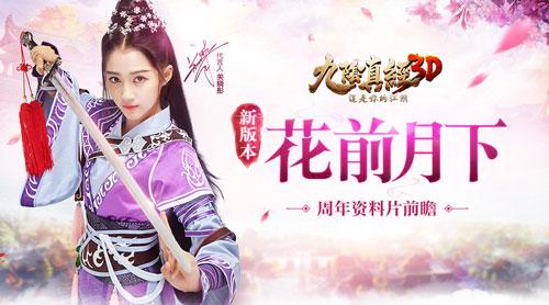 《九阴真经3D》周年庆资料片花前月下