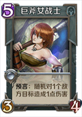 巨斧女战士