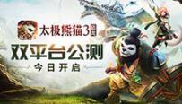 《太极熊猫3:猎龙》双平台公测宣传片曝光