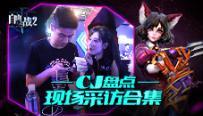玩家眼中的《自由之战2》!2017ChinaJoy现场采访合集